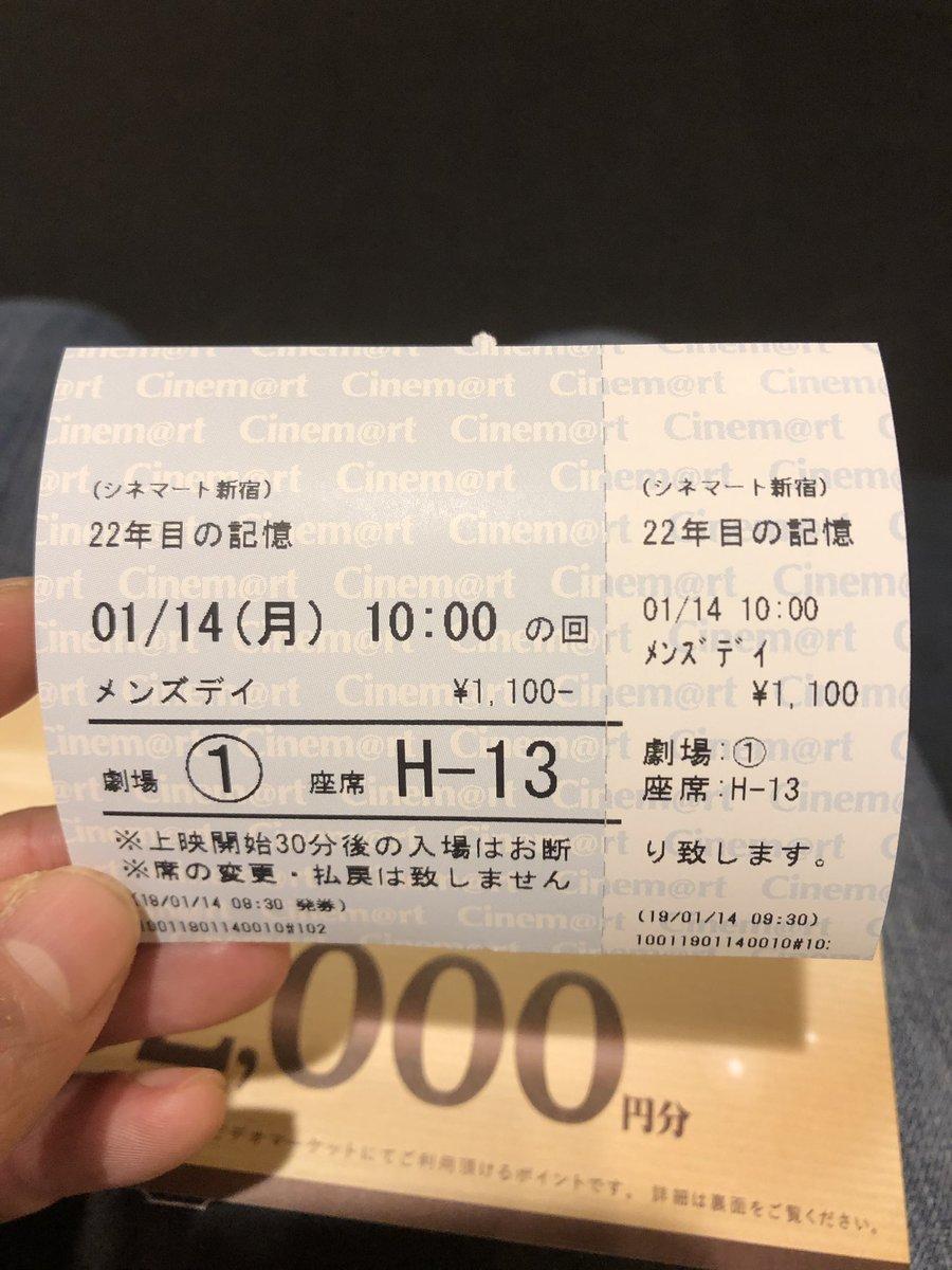 test ツイッターメディア - 初めて シネマート新宿 に来ました! 今から「22年目の記憶」観るよ! 少し京都みなみ会館みたいで良い! そして、僕以外年齢層が高い^_^ https://t.co/isKIuzDOfp