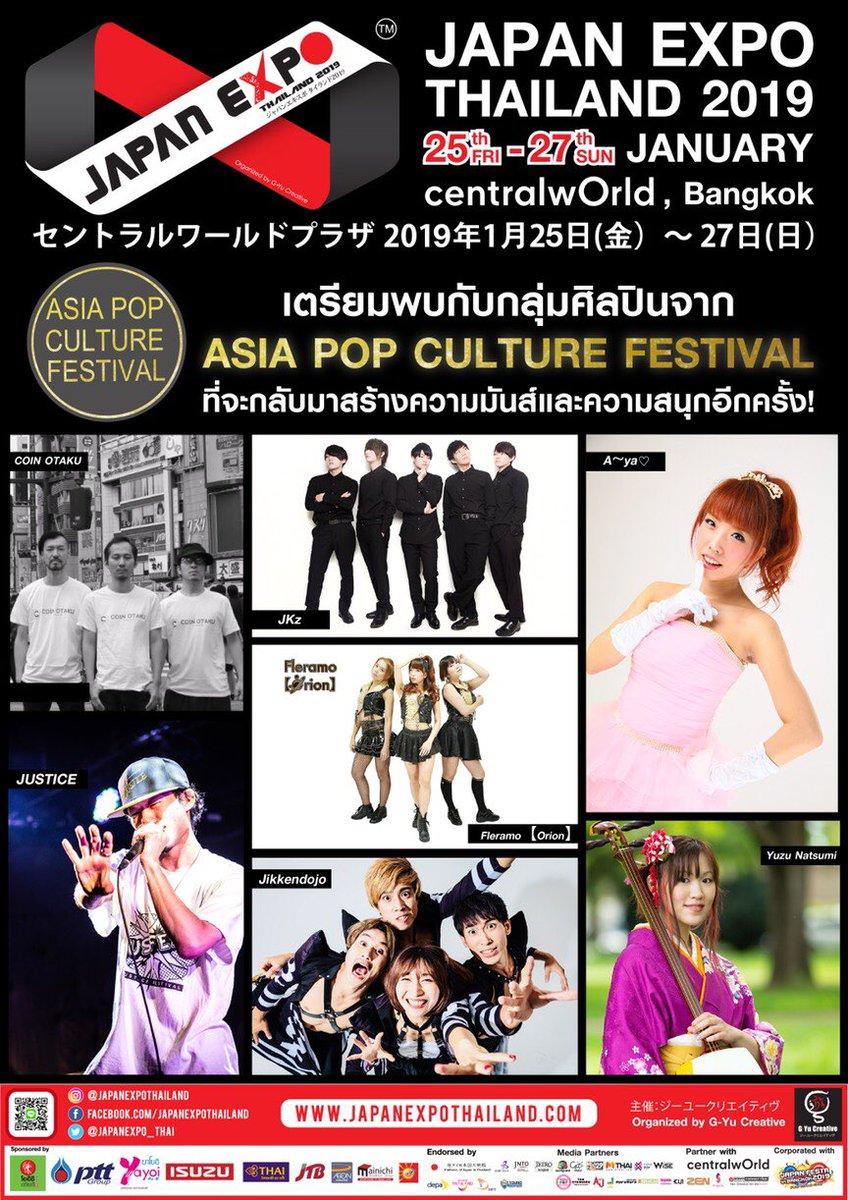 test ツイッターメディア - 1/25〜1/27までタイで行われるJAPAN EXPO THAILAND 総動員数53万人の世界一のイベント! AKB48や青木隆治、道重さゆみなど有名なアーティストたちとの共演イベント! そして、あの3人で何かやるらしい… 乞うご期待! https://t.co/kotC1YD9S0