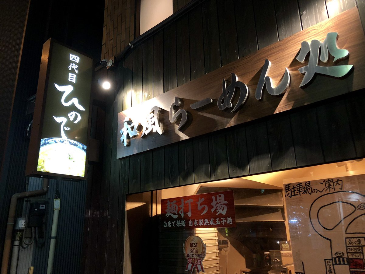 test ツイッターメディア - 1885年に蓮田で開業した「初代 日の出家」(現在は「日本料理 彩々楽」)の店名を受け継ぐお店。 雅楽谷ラーメン。昆布と鰹節をベースに丸鶏の旨味を加えたスープに、帆立のスープを合わせる。熟成した自家製麺がよく合う。 【蓮田】和風楽麺 四代目 ひのでや : 隊長日誌 https://t.co/cLArF7ciKK https://t.co/0kHytoOwKh