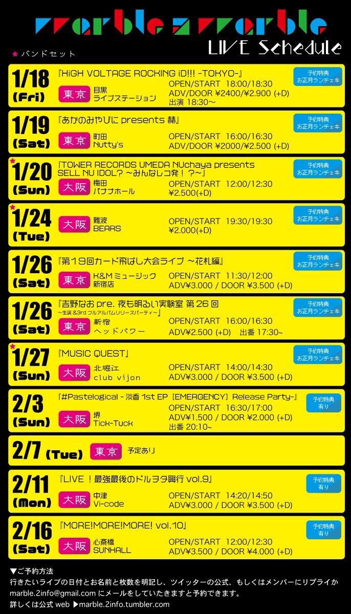 test ツイッターメディア - 【marble≠marble】 今週末は東京!東京!大阪!  18日(金) 目黒ライブステーション!HiGH VOLTAGE!  19日(土) 町田Nutty's!あかのみやびにさん主催!  20日(日) 梅田バナナホール!バンド!例のやつ出します!  18日はタイテ出てます。他少々お待ち下さいませ https://t.co/OVjnWPqIDS https://t.co/JOq77w9jsU