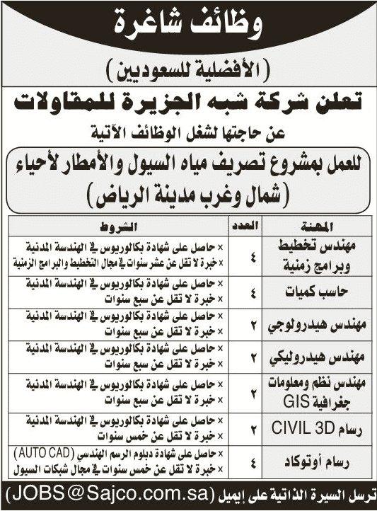 وظائف للسعوديين بشركة شبة الجزيرة للمقاولات بشمال و غرب الرياض    للتقديم ترسل السيرة الذاتية إلى البريد jobs@sajco.com.sa   #وظائف  #وظائف_شاغرة #توظيف #وظائف_الرياض
