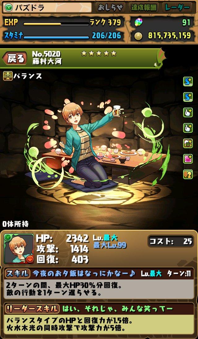 【情報】FATE 合作能力 (6石) @龍族拼圖 Puzzle & Dragons 哈啦板 - 巴哈姆特