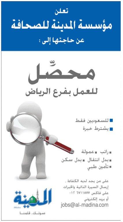 تعلن مؤسسة المدينة للصحافة عن حاجتها إلي  ( محصل ) للعمل بفرع الرياض