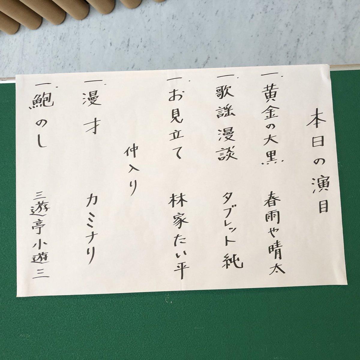 test ツイッターメディア - きのう6日(日)は、松戸の森のホール21で、小遊三さんとたい平さんの落語会。そして、カミナリとタブレット純さんも。 たい平さんもホールでの演目が被ってきたなぁ。小遊三さんもそれなりに見てるんだけど、演目ばらけてるかな。イェイ。 茨城県民としては、ついにカミナリ見れてうれしかったです。 https://t.co/qnzqrhWWhE