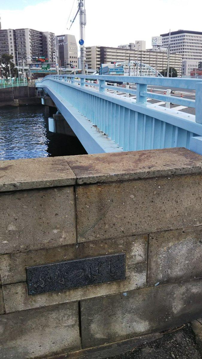 test ツイッターメディア - 【なにわ八百八橋探訪:船津橋】 中之島西端地点から福島区方面に渡る橋で、近代的な橋になったのは、戦前から西大阪で進行していた地盤沈下対策のための嵩上げ事業によるものです。現在、橋の正面には出迎えるように大阪市中央卸売市場の入口が面しています。⇒ https://t.co/6MWQeFJ6PF https://t.co/iwJF6njwEt