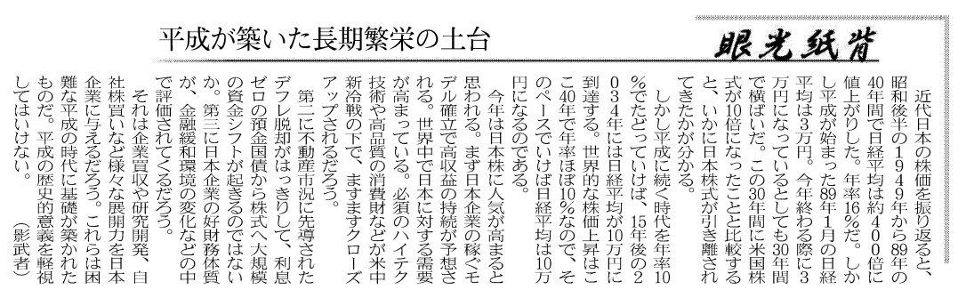 """test ツイッターメディア - """"平成に続く時代を年率10%でたどっていけば、15年後の2034年には日経平均が10万円に到達する""""""""今年は日本株に人気が高まると思われる。まず日本企業の稼ぐモデル確立で高収益の持続が予想される。""""日経産業新聞に脳みそがお花畑の記事を見つけた(´・_・`) https://t.co/Qw4FirOuIk"""