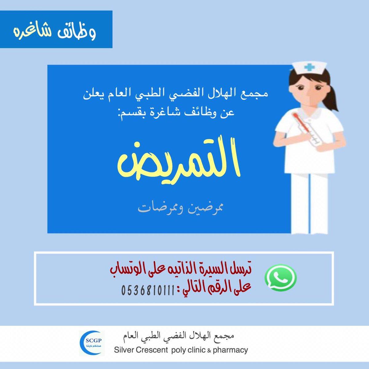 وظائف للسعوديين من الجنسين بمجمع الهلال الفضي الطبي العام بالخبرممرضين و ممرضات#وظائف_نسائية #وظائف_شاغرة #وظائف_الرياض #وظائف #صباح_الاحدَ