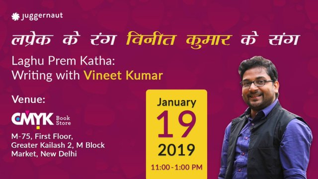"juggernautbooks ar Twitter: ""Hindi Writing Workshop alert! Laghu"