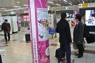 test ツイッターメディア - 《日本劇作家2019大分大会》 まもなく一週間後! 東京モノレールの羽田空港第1ビル駅。昨日から柱広告が始まりました! とても楽しいポスター!思わず足止めたくなりますよ。 近くまで行った人はぜひ!  #劇作家大会大分 https://t.co/HKBs5LxfLI