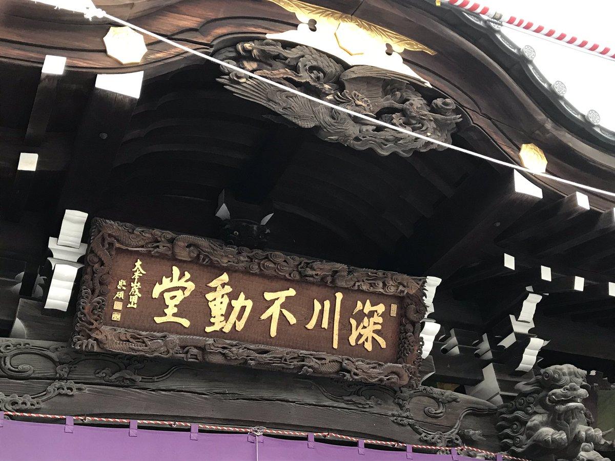 test ツイッターメディア - 東京メトロの24時間乗車券を購入してたので、また東京メトロを乗り継いで門前仲町へ。富岡八幡宮の前に深川不動尊へお参り。 https://t.co/vq6AhMeWNi