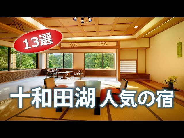 test ツイッターメディア - 十和田湖畔の温泉旅館 青森県旅行にオススメのホテル https://t.co/MFa0dyuzNi https://t.co/jXJ40mFMo2
