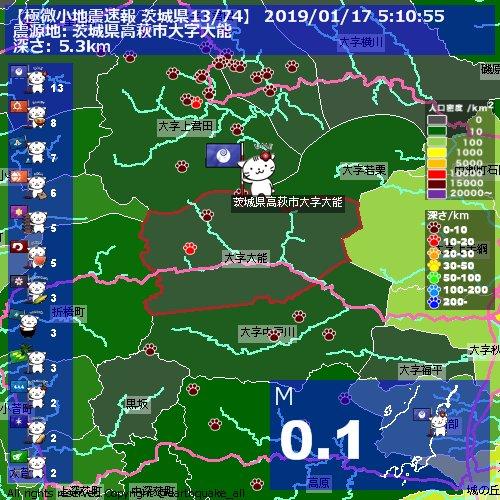 test ツイッターメディア - 【極微小地震速報 茨城県13/74】 2019/01/17 5:10:55 JST,  茨城県高萩市大字大能,  M0.1, TNT21.3g, 深さ5.3km,  991 https://t.co/mJt7zXmT0W