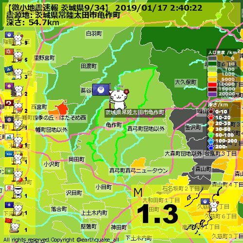 test ツイッターメディア - 【微小地震速報 茨城県9/34】 2019/01/17 2:40:22 JST,  茨城県常陸太田市亀作町,  M1.3, TNT1.3kg, 深さ54.7km,  987 https://t.co/HLuMooHkDf