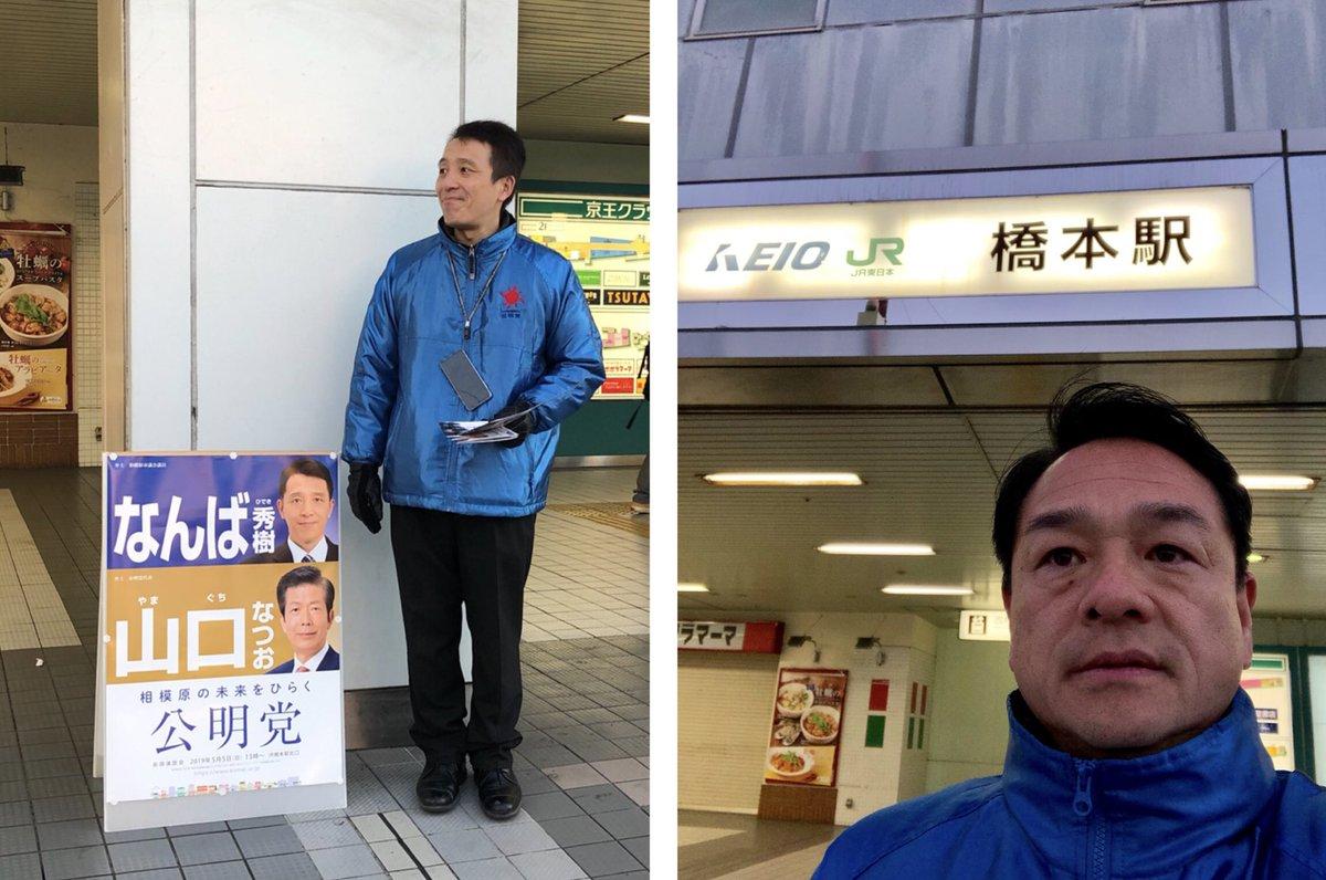test ツイッターメディア - 今朝は、京王・JR橋本駅頭で「なんば秀樹」市議とともに朝のご挨拶・市政・県政報告!行いました。 https://t.co/Ffhunvle73