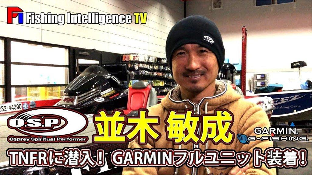 test ツイッターメディア - Fishing Intelligence TVで並木利成プロが装着したガーミンユニット!特にライブスコープとは? https://t.co/TtvwJFIuAQ https://t.co/RkmABPxDqZ