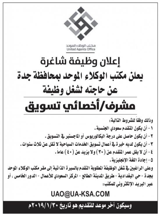 مكتب الوكلاء الموحد بمحافظة جدة عن حاجته لشغل وظيفة(مشرف / أخصائي تسويق)#وظائف_جدة #في_اي_مدينه_اليوم_انت #وظائف_شاغرة #صوره_من_سنابك