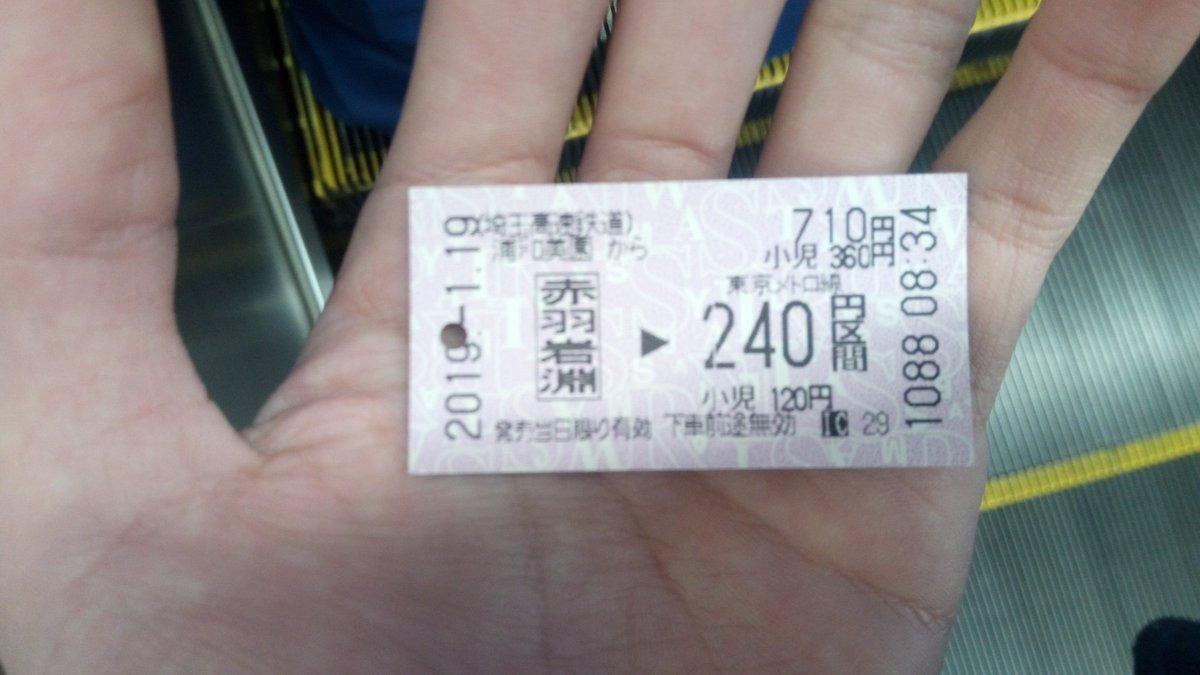 test ツイッターメディア - 埼玉高速鉄道 埼玉スタジアム線って、なんか変わった切符だよね。 https://t.co/VFPWKLsvcW