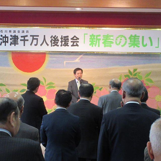 test ツイッターメディア - 今日(1月19日)は、かほく市での沖津県議の新年会に参加しました。多くの方に、応援に駆けつけて頂きました。 https://t.co/KPxdY0lzvr https://t.co/4RuyIppbLb