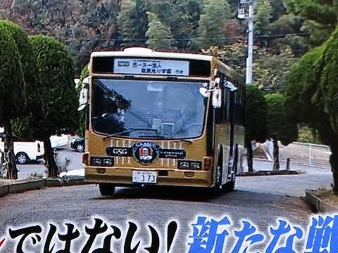 test ツイッターメディア - ガキ使のこのバス、臨港バス出身って知ってた? https://t.co/CaiUGHrovx
