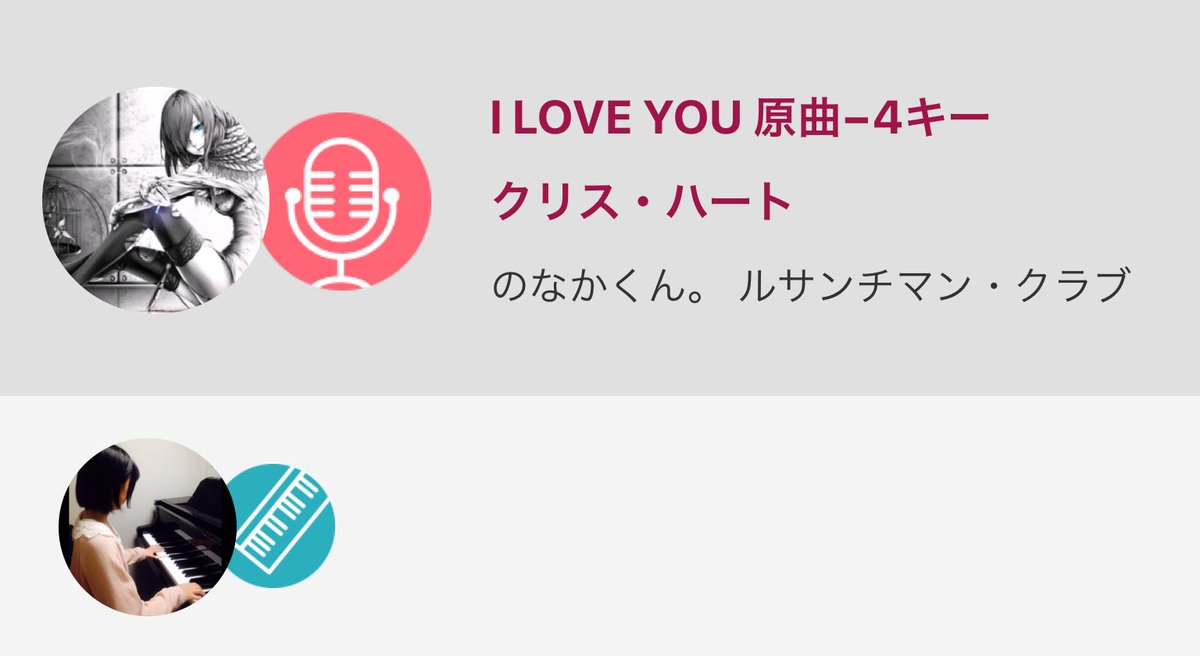 test ツイッターメディア - I LOVE YOU 原曲−4キー / クリス・ハート by のなかくん。 ルサンチマン・クラブ #nanamusic https://t.co/LNoS2p1PiW  反響が多いクリス・ハートのI LOVE YOUを歌いました  気分の一発録りです https://t.co/dfWOD41KZm