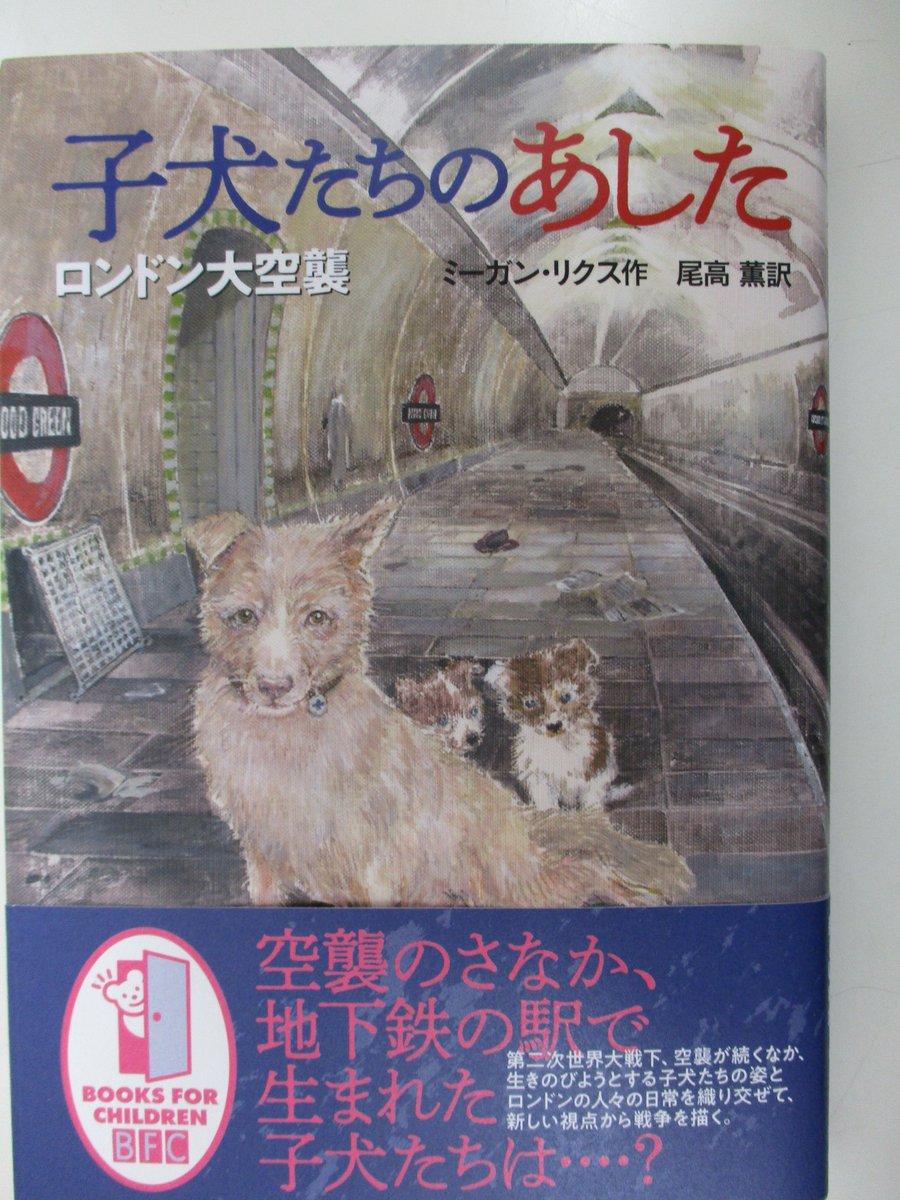 """test ツイッターメディア - 本日発売です。 「子犬たちのあした ロンドン大空襲」 ミーガン・リクス/作 尾高薫/訳 徳間書店 """"空襲のさなか、地下鉄の駅で生まれた子犬たちは…?"""" 児童書コーナー(3Q-09)にございます。 https://t.co/gGgTXTrbky"""