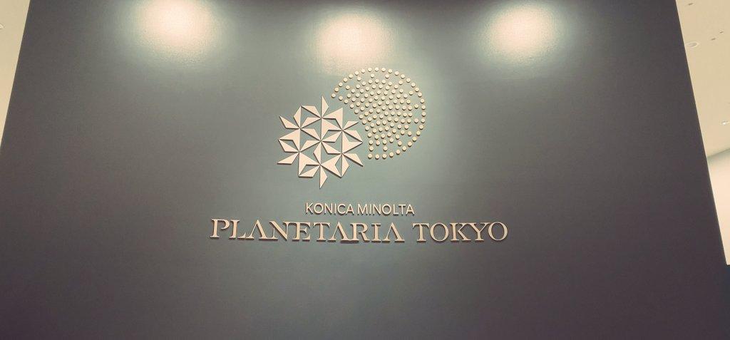 test ツイッターメディア - コニカミノルタプラネタリアTOKYO行ってみた。東京駅から近くて楽になったなぁ。 VirtuaLinkでVR体験。プラネタリウム…ではない(笑)三半規管弱い私でも全然問題なく楽しめた。空を自由に飛べるのは面白い。 https://t.co/ekXRlZkkrh