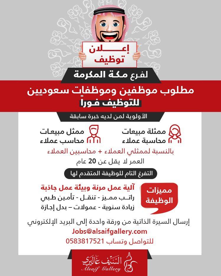 فرصة #توظيف للسعوديين والسعوديات 🇸🇦 في فرع #السيف_غاليري في مكة المكرمةممثلة مبيعات - محاسبة عملاء#وظائف_نسائية #صوت_لا_تمل_من_سماعه #وظائف_مكة #وظائف #وظائف_شاغرة