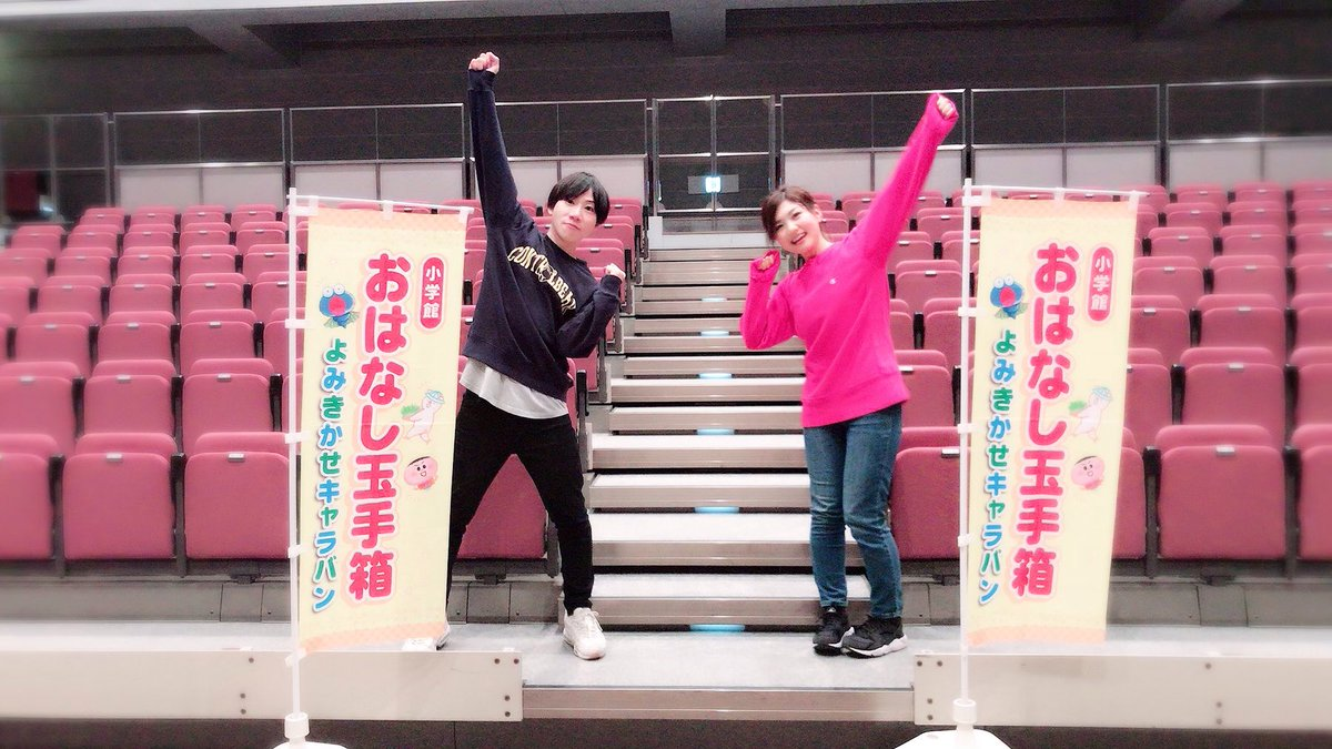 test ツイッターメディア - 新年1発目のキャラバン隊🏳️🌈  昨日は、愛知県小牧市北里児童館にお邪魔しました✨ みんなお話に真剣に聞き入ってくれて、とっても嬉しかったです☺️✨より、熱がこもりました!!!🔥  たけちゃんお兄さんの手遊び歌も、とっても素敵でした〜!(*´◒`*)✨ 今年もたくさんのお友達に会えるのが楽しみ! https://t.co/u5Zrq2jkWb