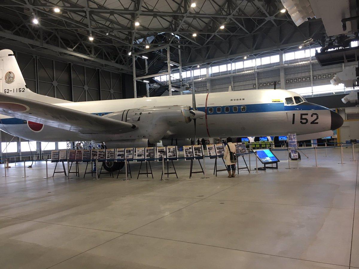 test ツイッターメディア - 名古屋城🏯見学の後に、あいち航空ミュージアムに移動  MRJの工場見学までの時間まで見学してきました https://t.co/YaTvKBEuhd