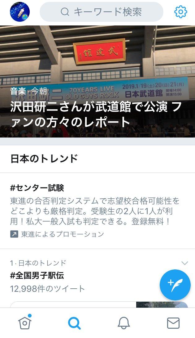 test ツイッターメディア - ジュリーすごい、ニュースになってる。明日も成功しますように😌✨ #沢田研二 https://t.co/w4DtBbha6l