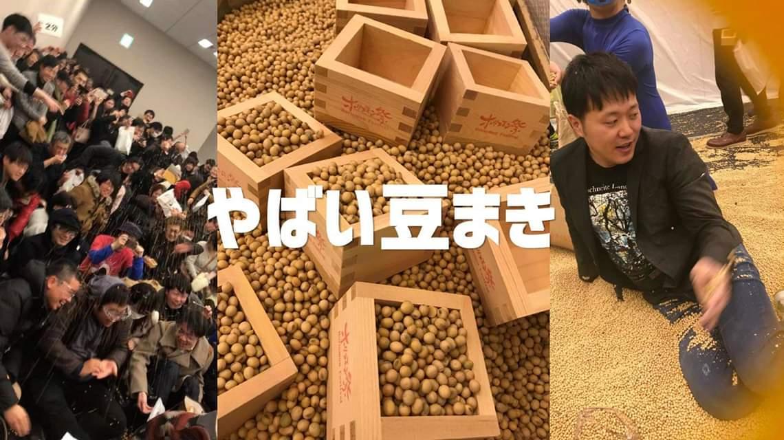 test ツイッターメディア - 【2トンの豆を投げまくる!!】  ホリエモン万博の『やばい豆まき』では、 もはや、豆まきではなく、豆投げと言える戦い👹💥  Bチケットの購入でご参加いただけます!  チケットはこちら👇 https://t.co/1YtC98Uogq  Bチケット100枚買った方は 灯籠と鳥居に、あなたのお名前が…🙊‼️  @takapon_jp https://t.co/aUb0tQli6Y