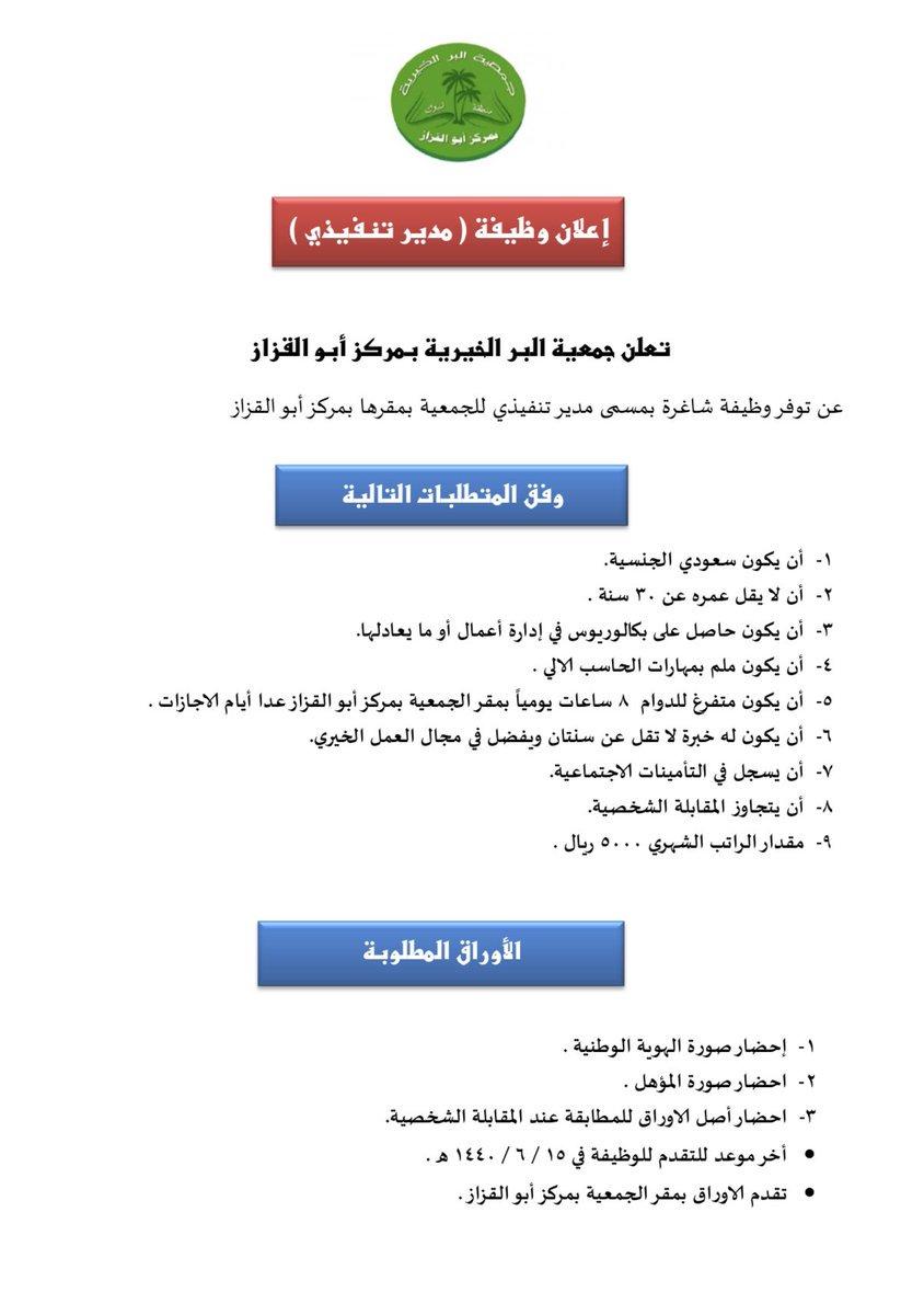 مطلوب ( مدير تنفيذى ) بجمعية البر الخيرية بمركز أبو القزاز بمحافظة الوجه #تبوكاخر موعد للتقديم 1440/6/15#وظائف_تبوك #وظائف_شاغرة #الهلال_الفتح #الشباب_الرائد #الوجه #وظائف