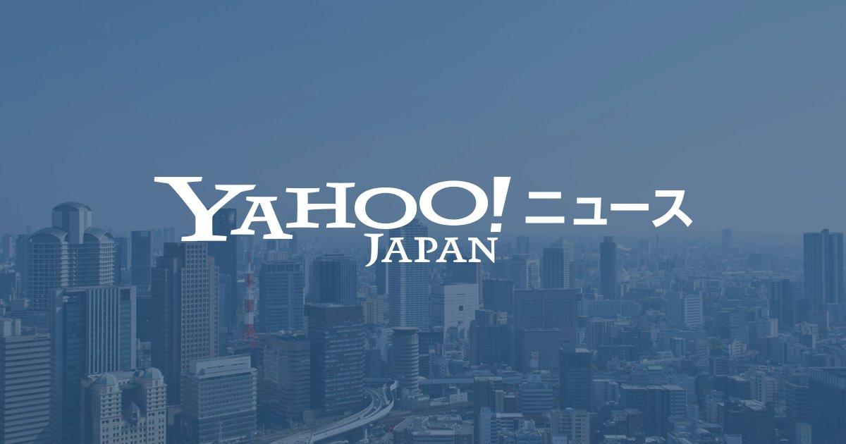 test ツイッターメディア - 日米外相が会談見送り https://t.co/D4cFwVxBTX https://t.co/P21HtcBWeN