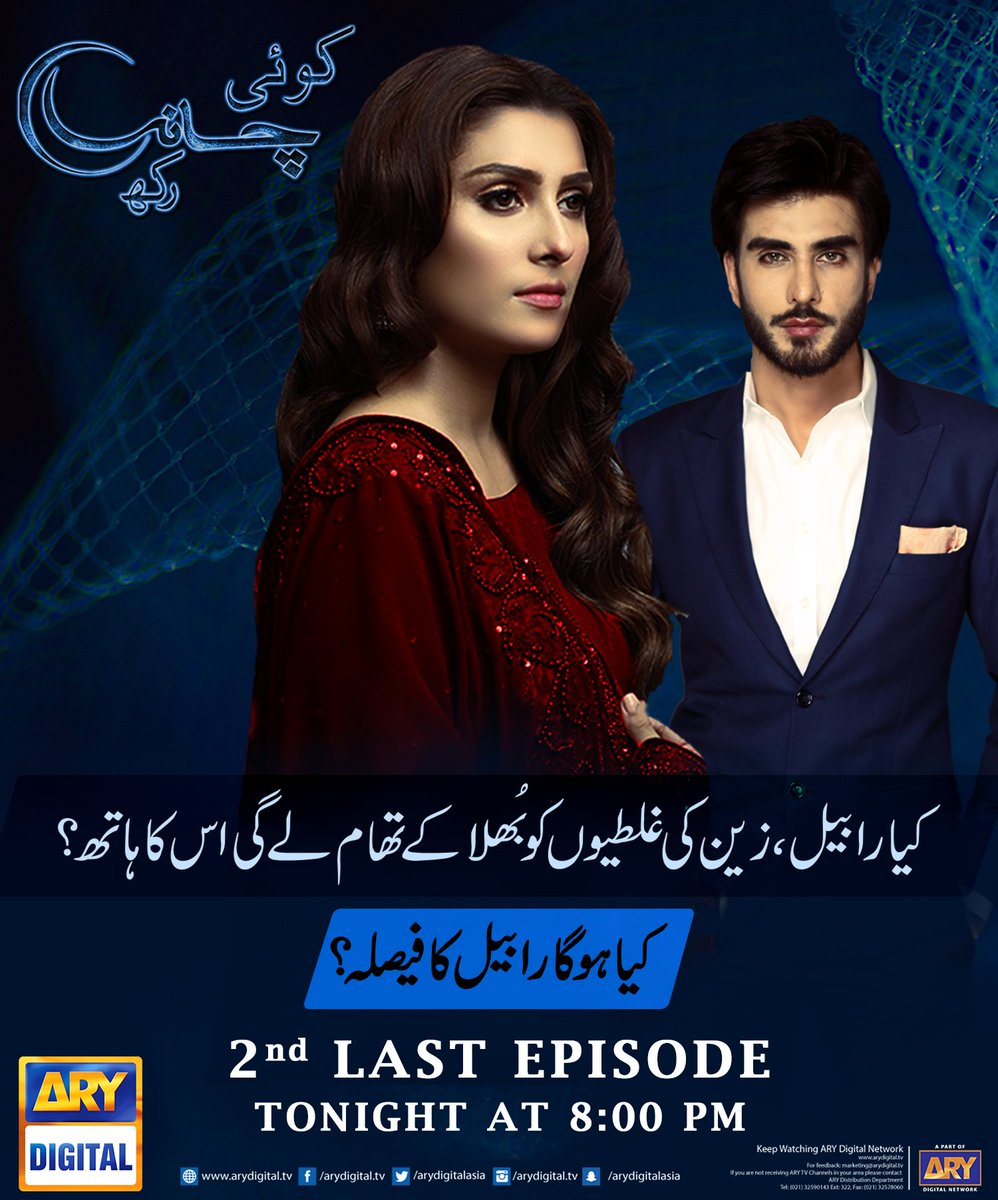 Koi Chand Rakh Episode 1 : chand, episode, Arydigitalasia, Twitter:,