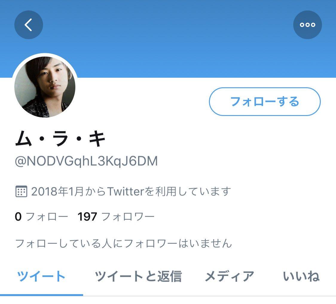 Myojo 注意喚起!ジャニーズJr.のランキングの偽画像と投稿者特定!?