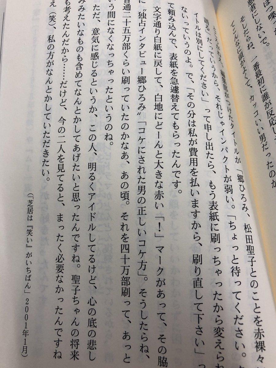 test ツイッターメディア - 『一切なりゆき 樹木希林のことば』読了。 郷ひろみと松田聖子が別れた時に、郷ひろみマネージャーが樹木希林に相談してできあがったインタビュー企画の裏話。 いつもの希林節はさておき、なぜこの本にこのエピソードを持ってきたか不思議。なんなのこれw https://t.co/rvSgeEnjXW