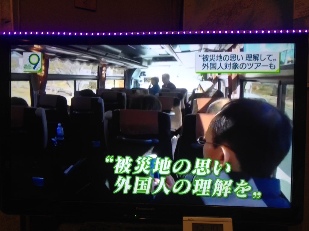 test ツイッターメディア - NHKニュース9 東電福島原発メルトダウン爆発事故の放射能汚染地域のうち、帰宅困難区域では、外国人対象のツアーが行われているそうだ。アメリカ人や中国人も参加して、住民の方の話を聞き、写真撮影して、理解を深める。関西電力で原発再稼働を進める人達などは、ちゃんと見学したのだろうか? https://t.co/8Ls1ZfVjJm