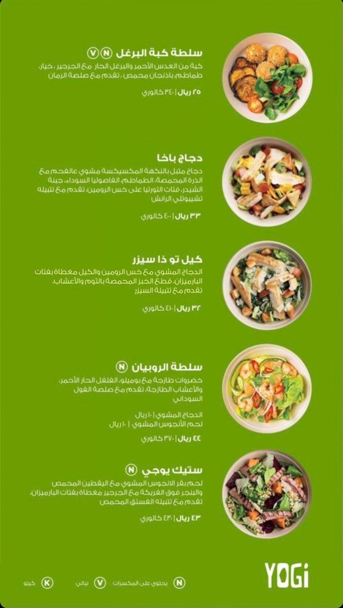 منيو مطعم دايت ايدياز
