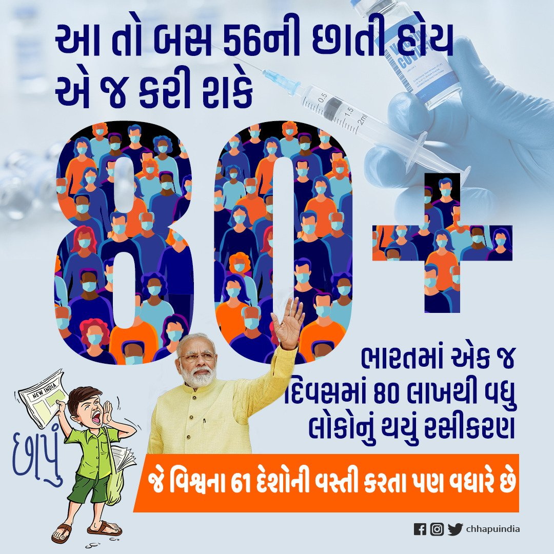 જયારે #oxygen , #remdesivir અને દવાઓની કાળા બજારી થતી હતી ત્યારે કેટલા ઇંચની છાતી હતી?   હવે #ગુજરાત આવા ગપ્પાં સહન નહિ   #હવે_બદલાશે_ગુજરાત  #Gujarat #vaccine