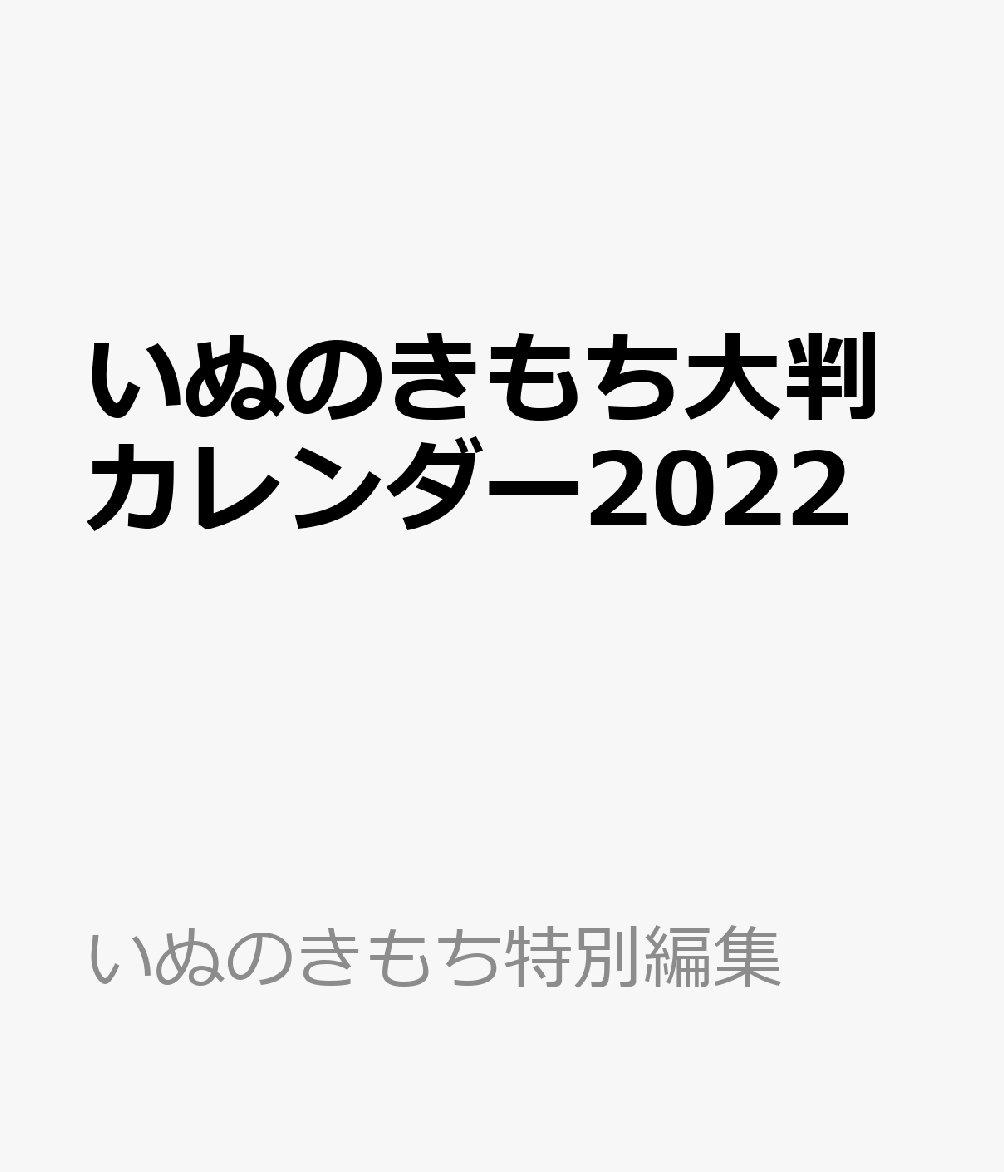 test ツイッターメディア - 楽天ブックス 予約開始🐕️💕  いぬのきもち大判カレンダー2022  2022年カレンダー  #いぬのきもち  注文リンクはコチラ ⏩️ [楽天] https://t.co/J1Ks0Htje0 #RakutenBookmark https://t.co/LadUn4UY04