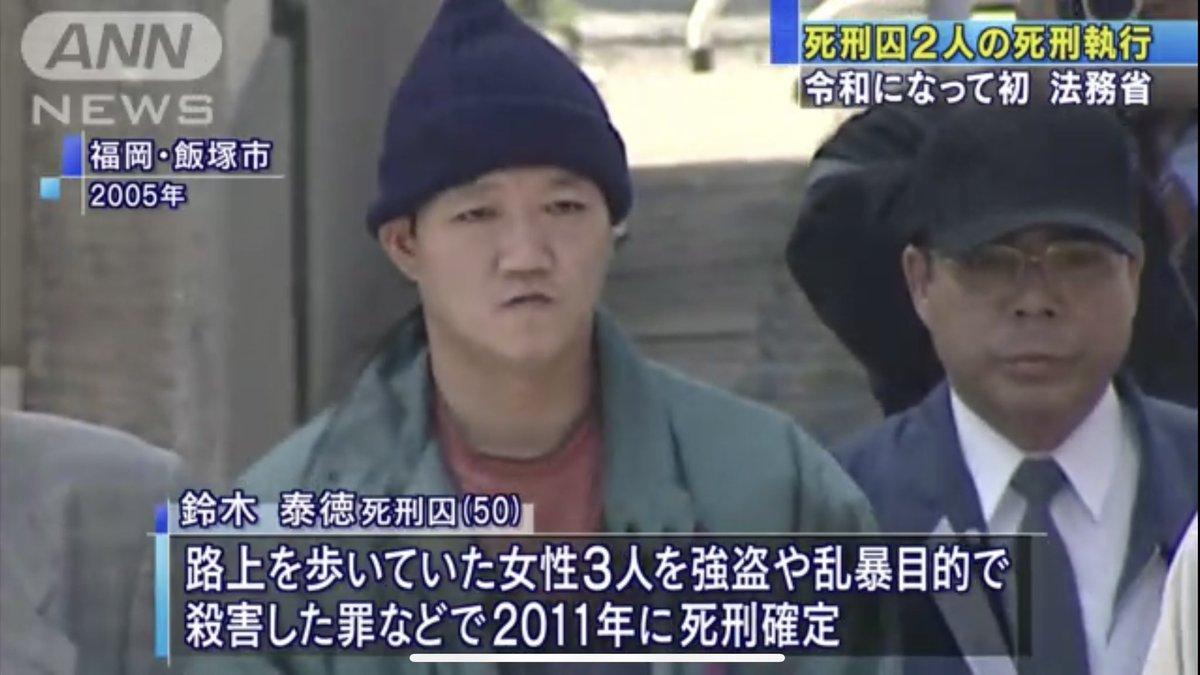 tweet : 鈴木泰徳死刑囚の死刑が執行される 一體何をやらかしたのか? - NAVER まとめ