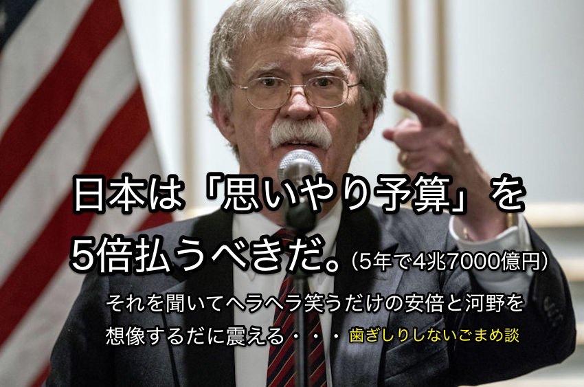 test ツイッターメディア - 思いやり予算は、もはや貧困化している日本がもらう側だろう。ボルトンにそう言って帰ってもらいなさい。それでもだめ?ジェイムズ・ハガティの件でも話してやりなよ。日本人だって怒るときは怒るんだってね。 https://t.co/qUCKBHSNaJ
