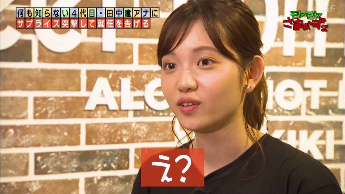 tweet : 厳選50枚!田中瞳 可愛すぎる畫像まとめ_モヤさま4代目アシスタントで話題! - NAVER まとめ