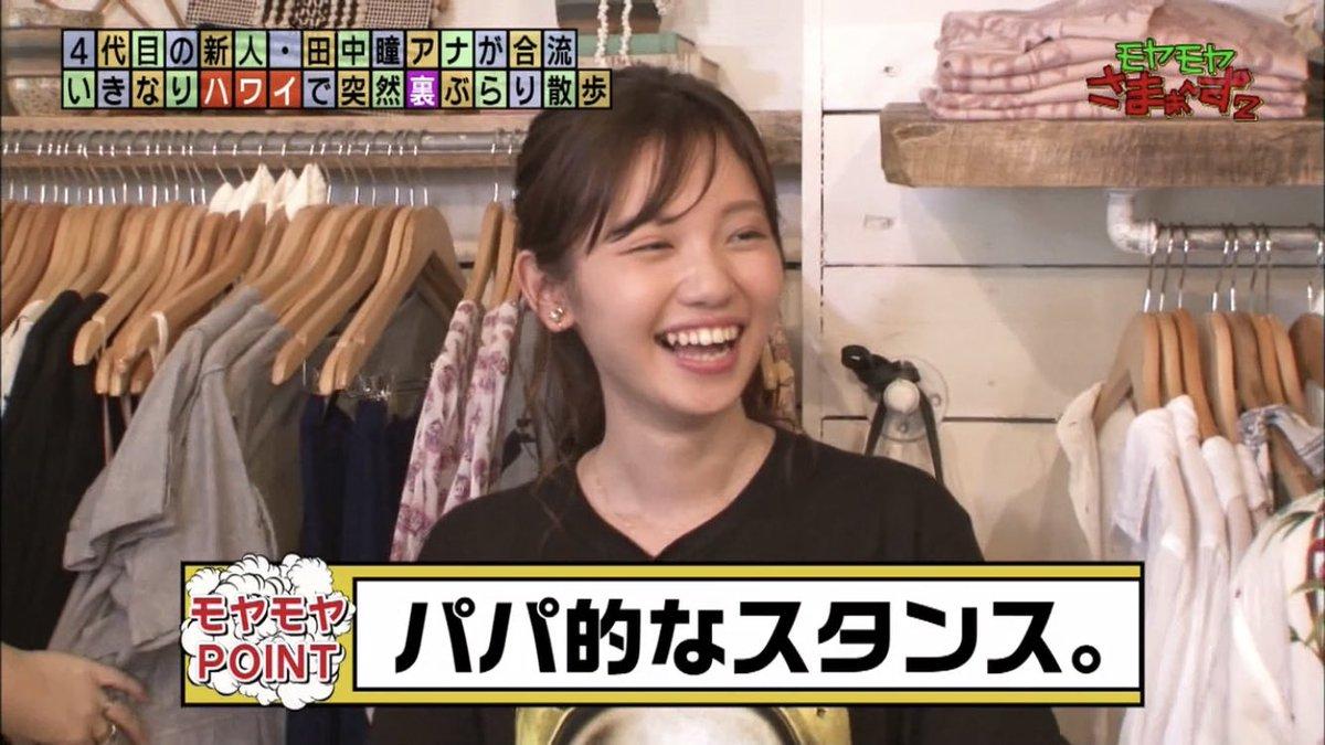 tweet : 偽番組ロケで発表!『#モヤさま』4代目アシスタントは田中瞳アナ - NAVER まとめ