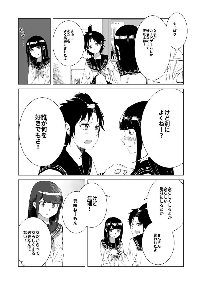 佐藤はつき@単行本2巻発売中 (@hatukisu) さんの漫畫   117作目 ...