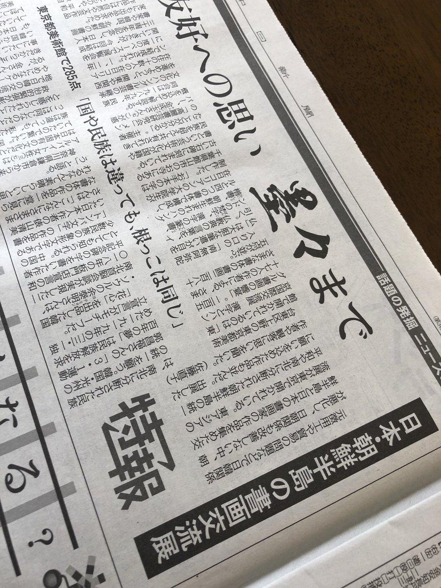 test ツイッターメディア - 中日新聞ってこんな記事ばかり。前は1面分に東京新聞の望月記者のインタビュー。昨日か一昨日は韓国との交流記事。 https://t.co/mouNzpodsg https://t.co/T8LsrjXIfB