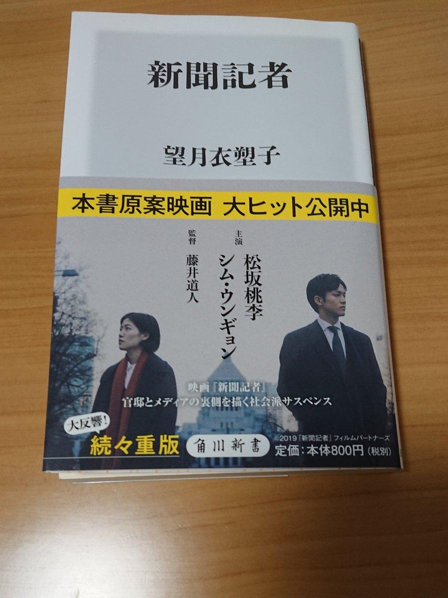 test ツイッターメディア - 「新聞記者」望月衣塑子 写真ピンボケ気味ですが、東京新聞の望月記者が書かれた半分は自伝、残りの半分は昨今の政府絡みの取材での思いについて書かれた本。 知らなかったのですが、今話題の映画「新聞記者」の原案でもあります。 てっきり社会派の小説が原作にあると思ってたら、こっちなんですね。 https://t.co/kgaDs3wNx8