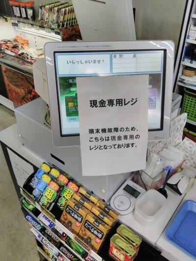 「佐野サービスエリア レジ」の画像検索結果
