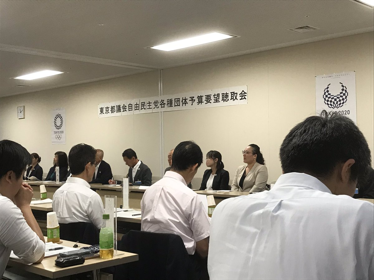 test ツイッターメディア - 【予算要望聴取会】 都議会自民党の「令和2年度東京都予算に対する要望聴取会」に参加させていただきました。今日から6日間続きます。都議選まで2年の折り返し。頑張ります! 帰りに、都庁議事堂レストランにて軽くご飯。三宅島(小金井の友好都市)の名産でもある明日葉メニューがあり、驚き&感激。 https://t.co/7qMobONbmP