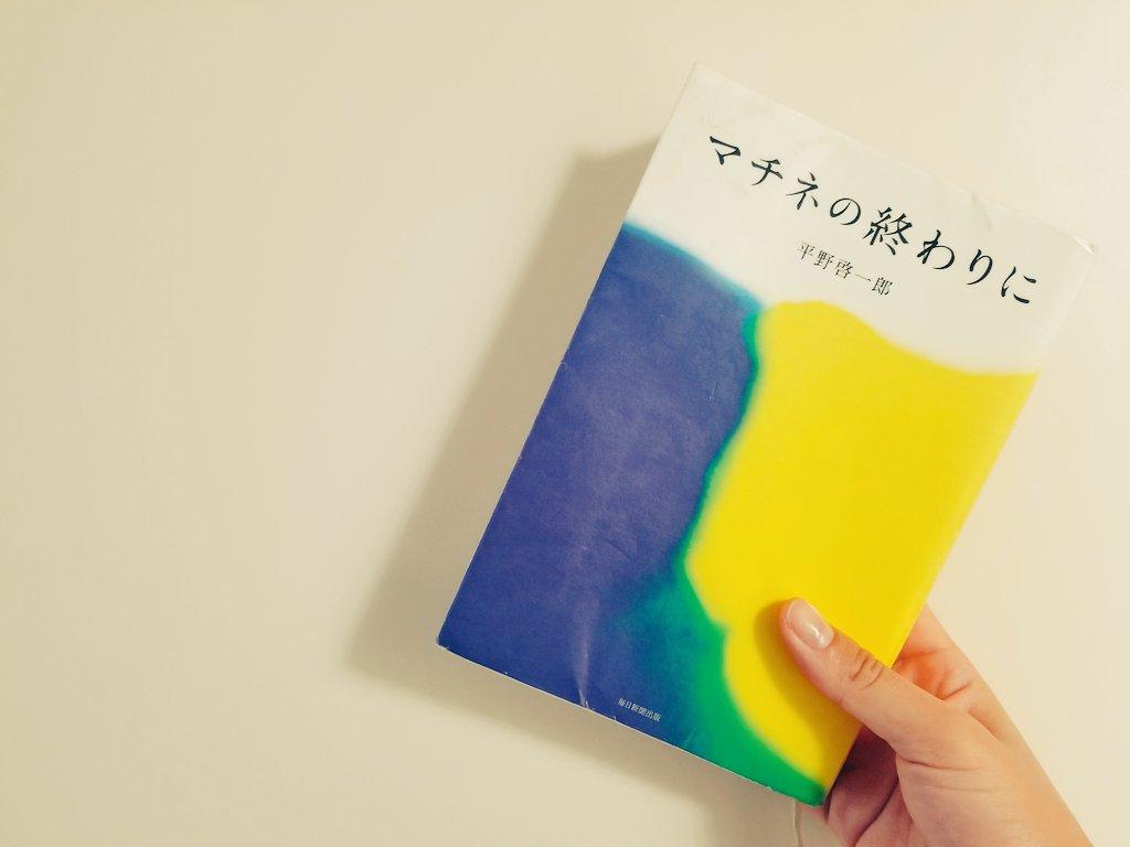 test ツイッターメディア - 今日からこれを読んでます。久しぶりの小説。 既に脳内では石田ゆり子と福山雅治… #マチネの終わりに https://t.co/4HIFedfYeM